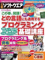 日経ソフトウエア 2015年5月号