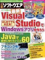 日経ソフトウエア 2015年8月号