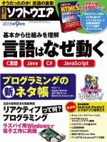 日経ソフトウエア 2015年9月号