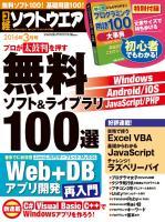 日経ソフトウエア 2016年3月号