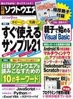 日経ソフトウエア 2016年9月号