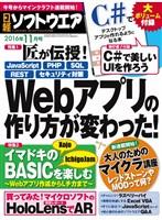 日経ソフトウエア 2016年11月号