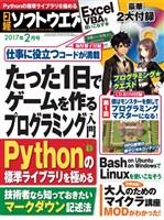 日経ソフトウエア 2017年2月号
