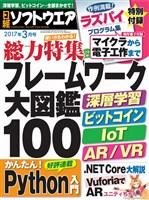 日経ソフトウエア 2017年3月号