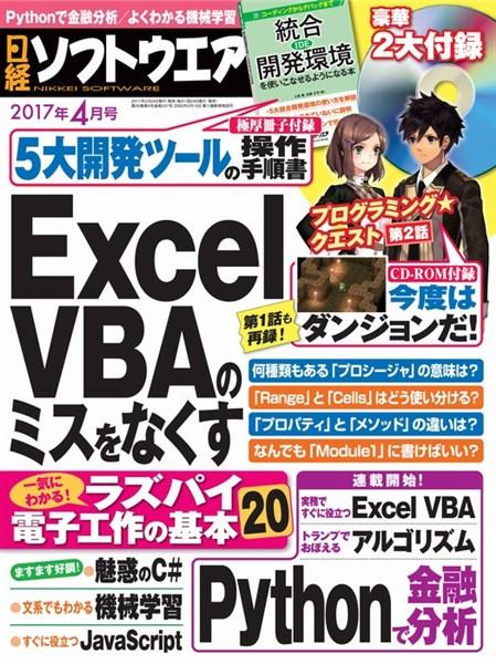 日経ソフトウエア 2017年4月号