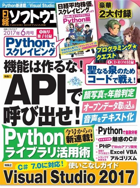 日経ソフトウエア 2017年6月号