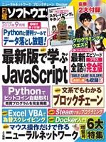 日経ソフトウエア 2017年9月号