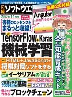 日経ソフトウエア 2017年11月号