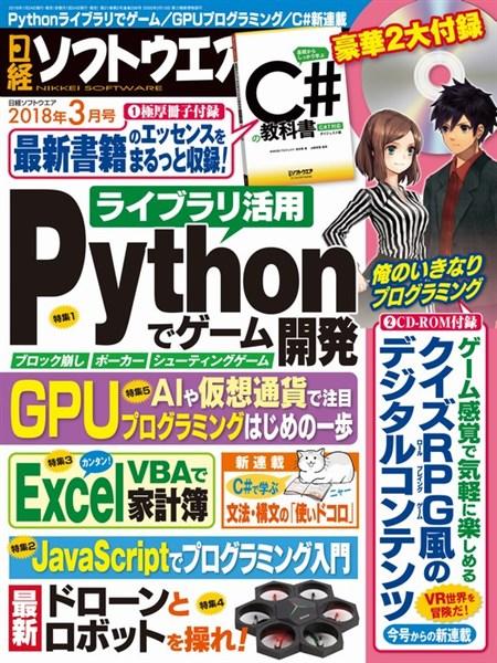日経ソフトウエア 2018年3月号