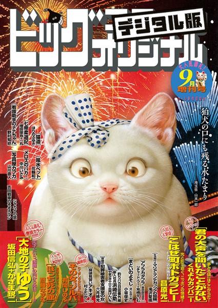 ビッグコミックオリジナル増刊 2018年9月増刊号(2018年8月10日発売)