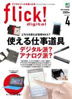 flick! 2013年4月号