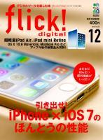flick! 2013年12月号