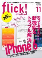 flick! 2014年11月号