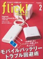 flick! 2015年2月号