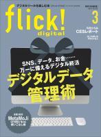 flick! 2016年3月号