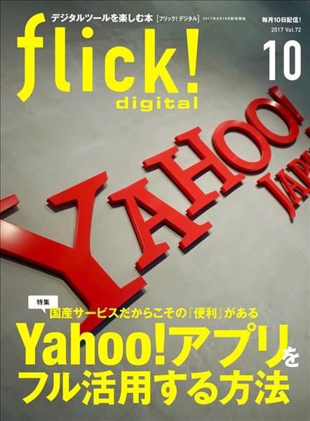 flick! 2017年10月号