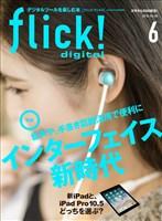 flick! 2018年6月号