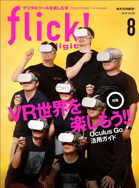 flick! 2018年8月号