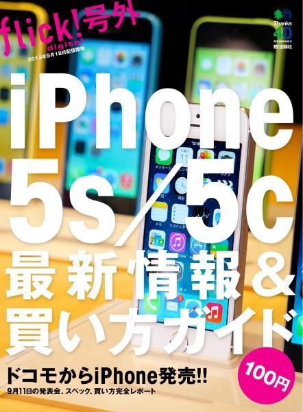 エイムック flick!号外 iPhone 5s/5c最新情報&買い方ガイド