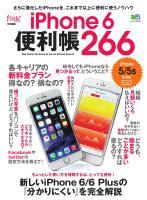 エイムック iPhone6便利帳 266