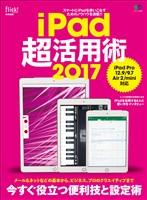 エイムック iPad 超活用術 2017