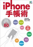 エイムック iPhone手帳術