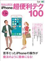 エイムック 知らないと損する! iPhone超便利テク100