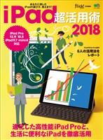 エイムック iPad超活用術2018