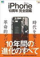 エイムック iPhone10周年 完全図鑑
