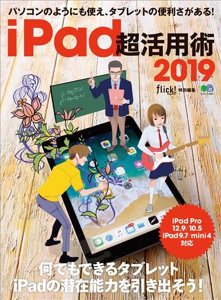 エイムック iPad超活用術2019