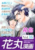 花丸漫画 Vol.16