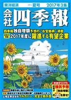 会社四季報 2017年3集夏号