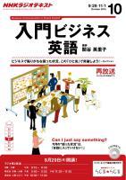 NHKラジオ 入門ビジネス英語 2014年10月号