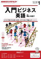 NHKラジオ 入門ビジネス英語 2015年1月号