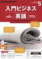 NHKラジオ 入門ビジネス英語 2015年5月号