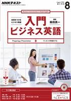 NHKラジオ 入門ビジネス英語  2016年8月号