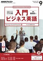 NHKラジオ 入門ビジネス英語  2016年9月号