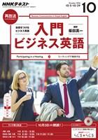 NHKラジオ 入門ビジネス英語  2016年10月号