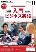 NHKラジオ 入門ビジネス英語  2016年11月号