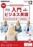 NHKラジオ 入門ビジネス英語  2016年12月号