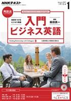 NHKラジオ 入門ビジネス英語  2017年1月号