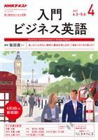 NHKラジオ 入門ビジネス英語  2017年4月号