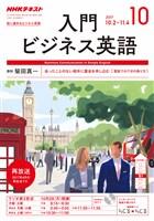 NHKラジオ 入門ビジネス英語  2017年10月号