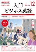 NHKラジオ 入門ビジネス英語  2017年12月号