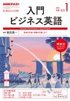 NHKラジオ 入門ビジネス英語  2018年1月号