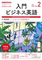 NHKラジオ 入門ビジネス英語  2018年2月号