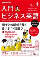NHKラジオ 入門ビジネス英語  2018年4月号