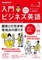 NHKラジオ 入門ビジネス英語  2019年2月号