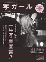 写ガール Vol.30