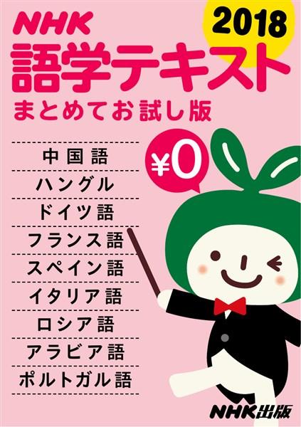 [無料版] NHK語学テキスト まとめてお試し版  2018年度  2018年
